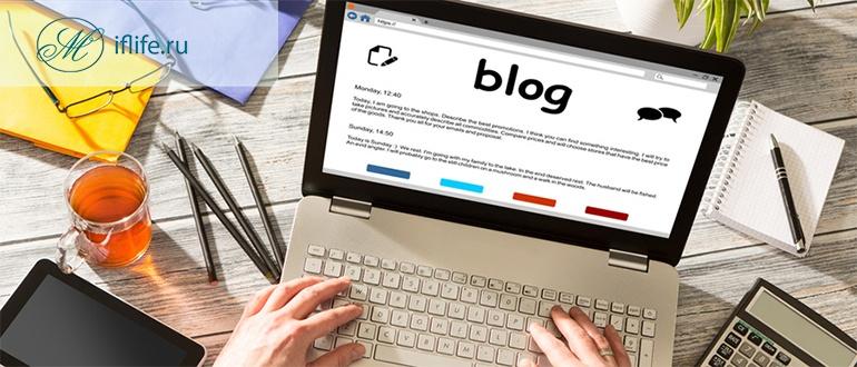 Как создать свой блог в интернете: пошаговая инструкция для новичка