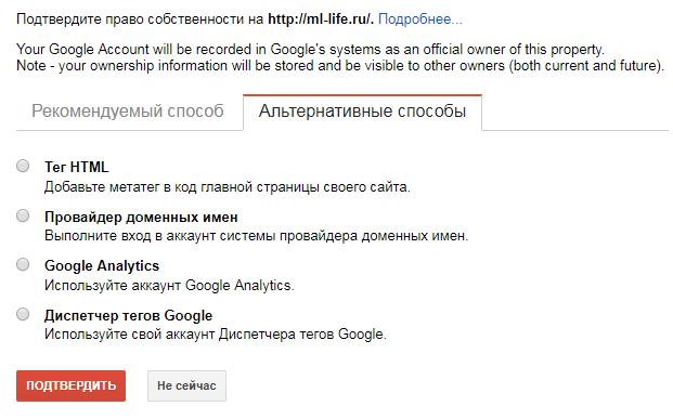 Подключение Google Webmaster - способы