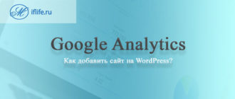 Как добавить сайт в Гугл Аналитикс (Google Analytics)