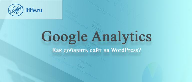 как установить google analytics на сайт