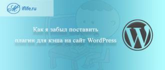 Проблема с кэшированием блога