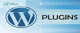 Обязательные плагины для сайта на WordPress