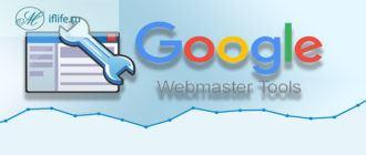 Подключение Google Webmaster