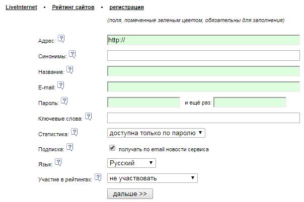 Счетчик liveinternet - регистрация