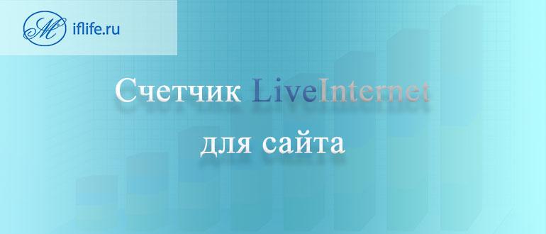 Счетчик liveinternet для сайта