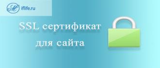 Как установить ssl сертификат на сайт
