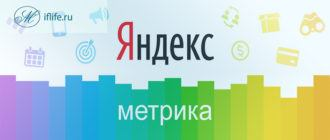 Как устанавливается счетчик Яндекс Метрика на сайт WordPress