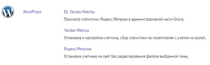 Яндекс метрика - установка