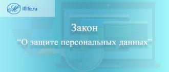 152 ФЗ РФ О защите персональных данных