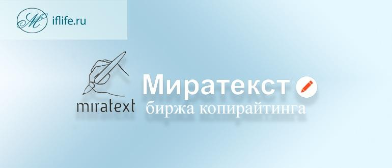 Биржа копирайтинга miratext. Биржа копирайтинга миратекст, регистрация на бирже.