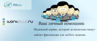Work-Zilla ваш личный помощник в работе