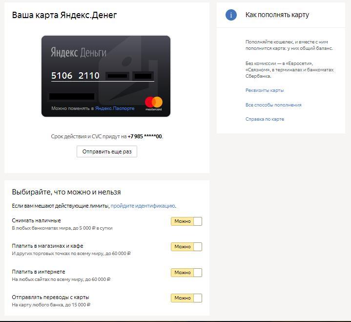 Карты Яндекс Деньги