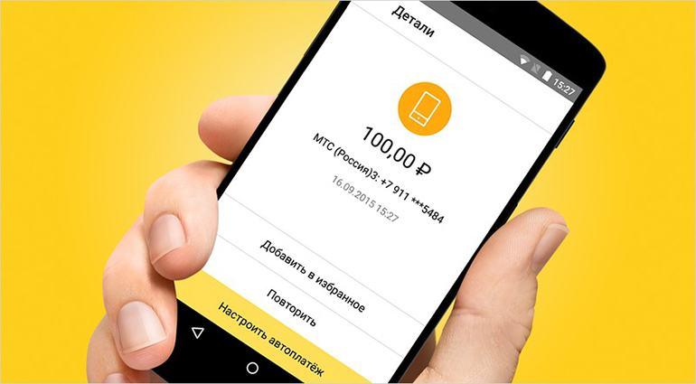 Кошелек Яндекс Деньги. Виртуальные карты Яндекс Деньги