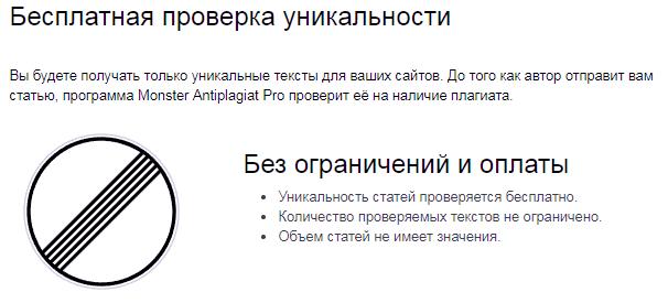 Регистрация на бирже контентмонстр