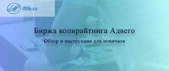 Биржа фриланса Адвего: отзыв о заработке, регистрация, особенности работы, проверка текстов на уникальность
