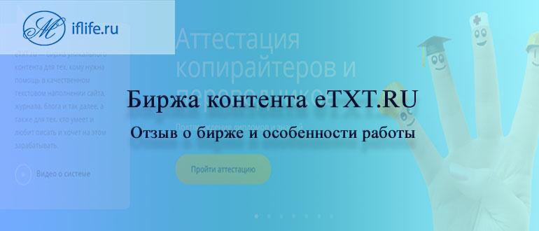 Биржа копирайтинга etxt.ru - отзыв, секреты, особенности работы и прохождения теста на грамотность
