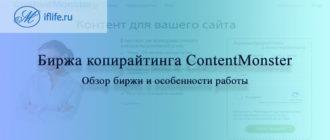 Биржа копирайтинга КонтентМонстр: обзор и особенности работы