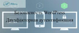 Двухфакторная аутентификация WordPress