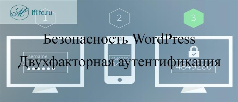 Двухфакторная аутентификация сайта на движке WordPress