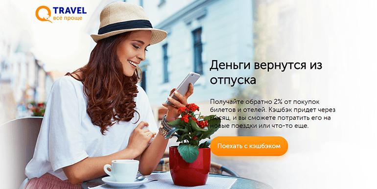 Тревел - сервис киви для покупки билетов на самолет или поезд
