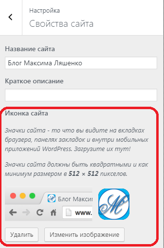 Установка фавикона на сайт