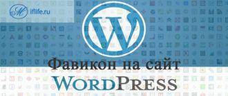 Как добавить фавикон на сайт WordPress: готовые фавиконы для сайта
