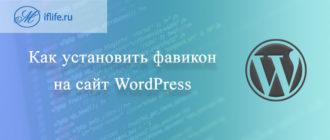 Как установить фавикон на сайт WordPress: готовые фавиконы для сайта
