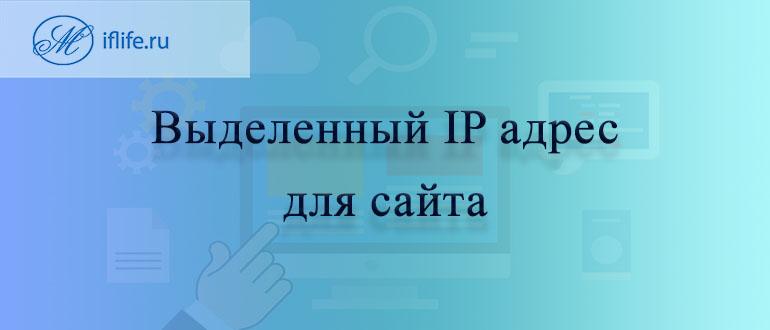 Что дает выделенный ip адрес для сайта