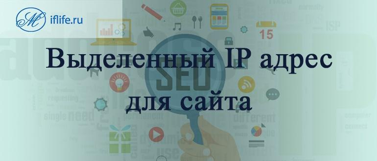 Для чего нужен выделенный IP адрес. Как проверить сайты на вашем IP адресе