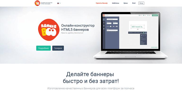Регистрация в онлайн конструкторе баннер бу