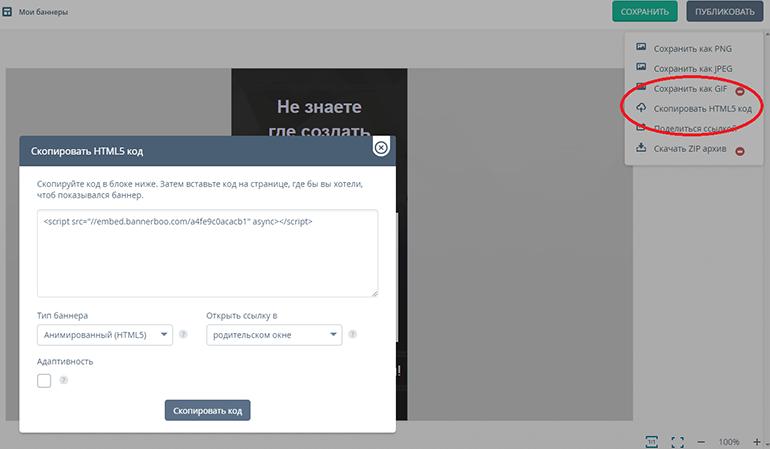 Копируем html-код для вставки баннера на сайт