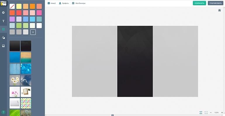 Создание баннера для сайта онлайн