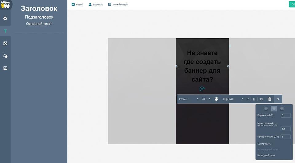 Онлайн конструктор для самостоятельного создания рекламных изображений