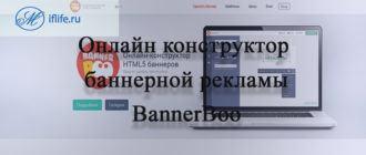 Конструктор баннеров для сайта bannerboo: как создать рекламный баннер для сайта