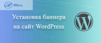 html-код баннера для вставки на сайт: как добавить баннер на сайт wordpress