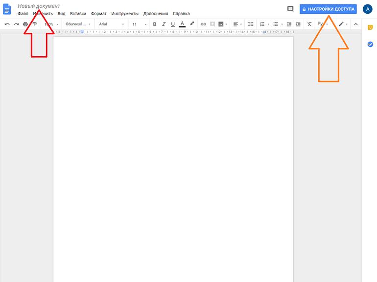 Как создать гугл документ с общим доступом