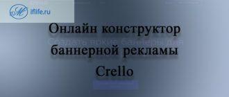Онлайн конструктор баннеров для сайта crello: как сделать рекламный баннер онлайн