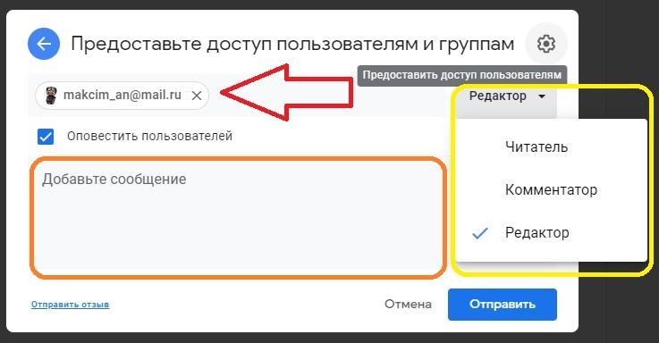 Даем доступ к гугл файлу через email