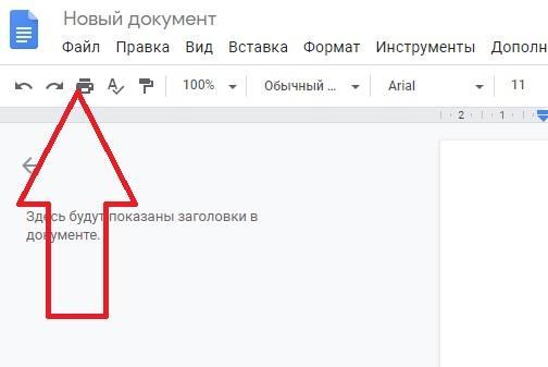 Для этого откройте необходимый документ и нажмите Файл в меню сверху слева