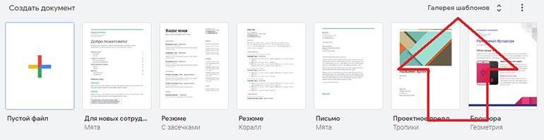 Нажмите галерея шаблонов чтобы открыть полный список файлов