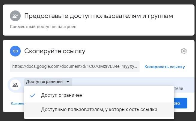 Ссылка-приглашение в гугл документ и настройка доступа