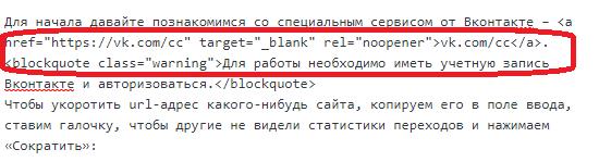 Как закрыть внешнюю ссылку от индексация вручную используя rel nofollow