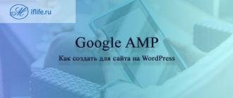 Как сделать amp страницы google