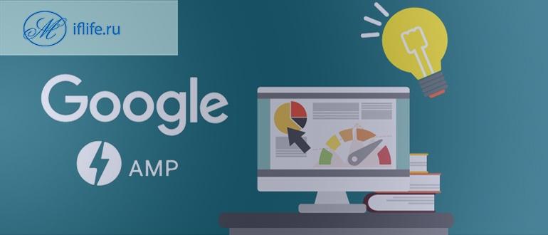 amp страницы google