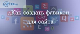 Как сделать фавикон онлайн: создать фавикон онлайн бесплатно лучшие сервисы