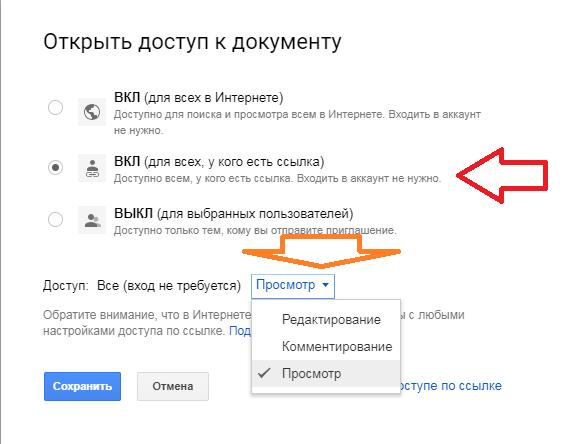 гугл документы таблицы