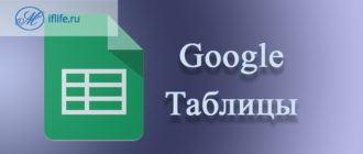 Как создать гугл таблицу с общим доступом