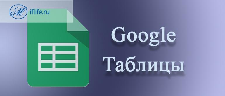 Гугл документы: таблицы. Как создать гугл таблицу онлайн