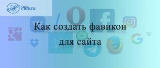 Как сделать фавикон для сайта онлайн или из своей картинки