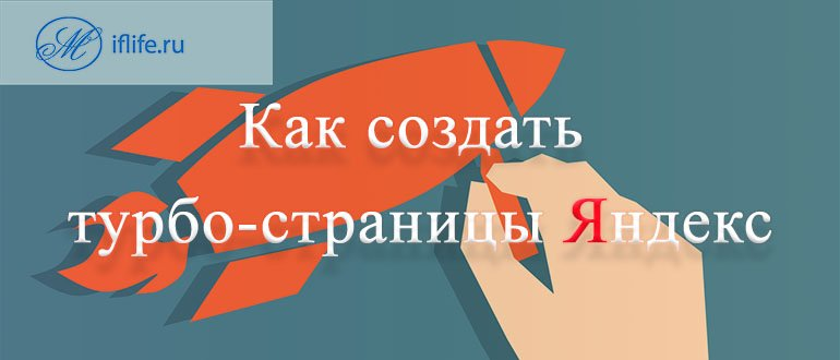 как создать турбо-страницы Яндекс
